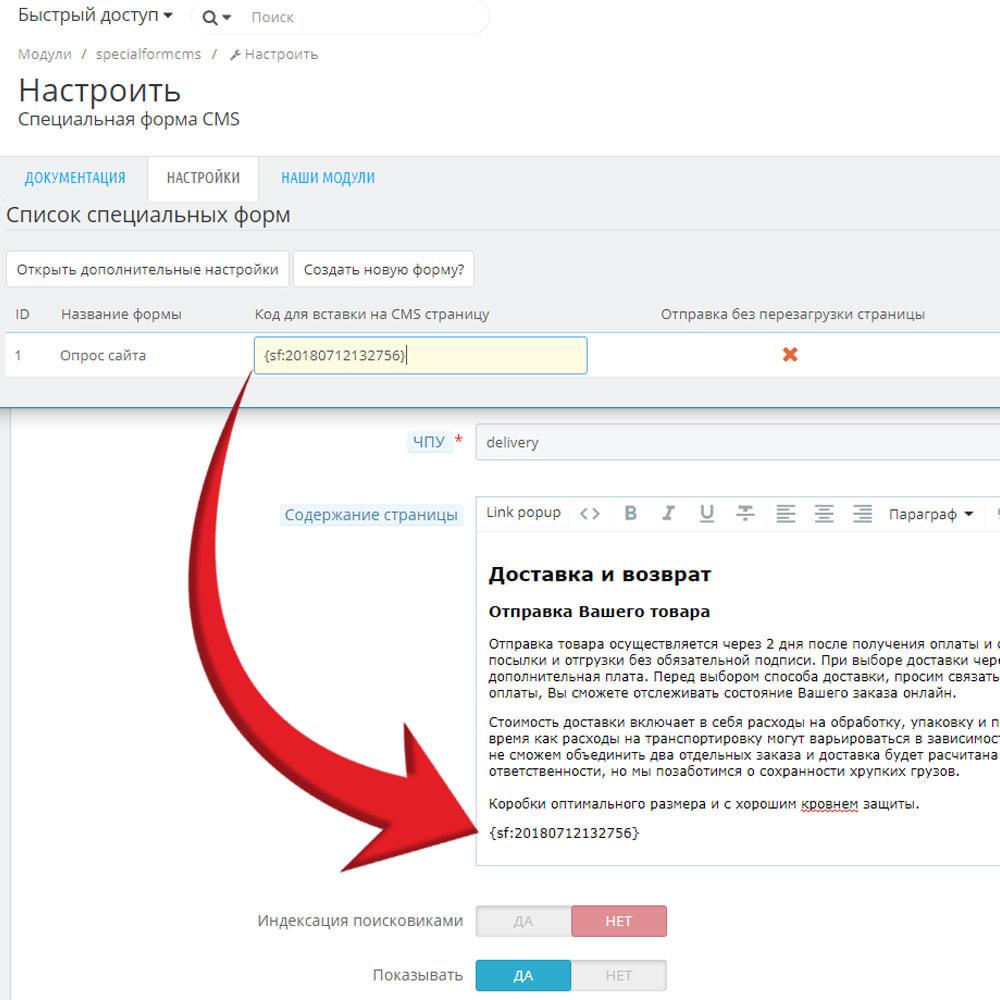 module - Форма обратной связи и Опросы - Формы опросов для пользователей - 12