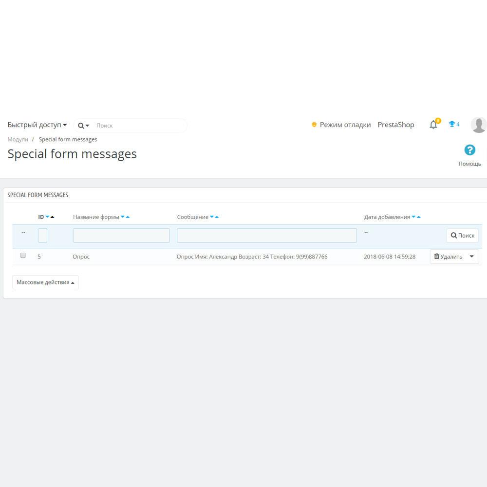 module - Форма обратной связи и Опросы - Формы опросов для пользователей - 14