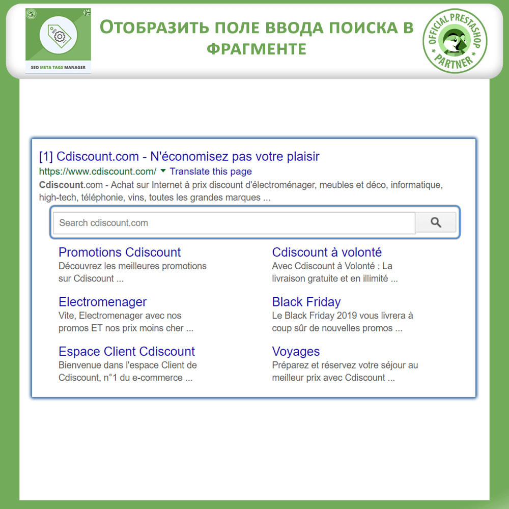 module - Естественная поисковая оптимизация - Meta Tag Manager - 2