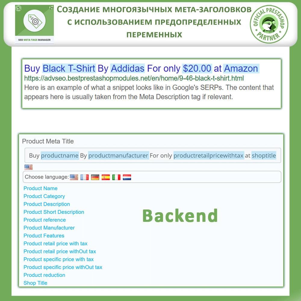 module - Естественная поисковая оптимизация - Meta Tag Manager - 4