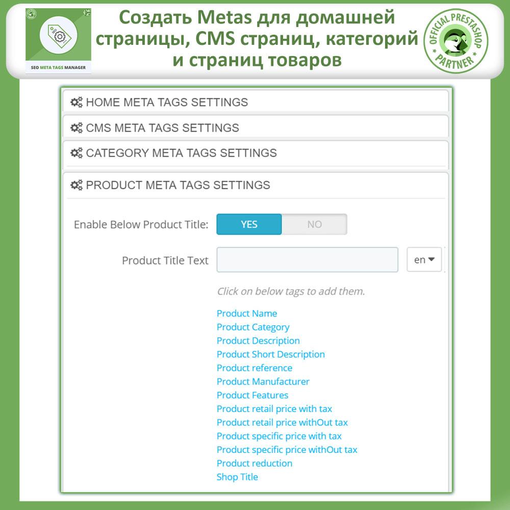 module - Естественная поисковая оптимизация - Meta Tag Manager - 5