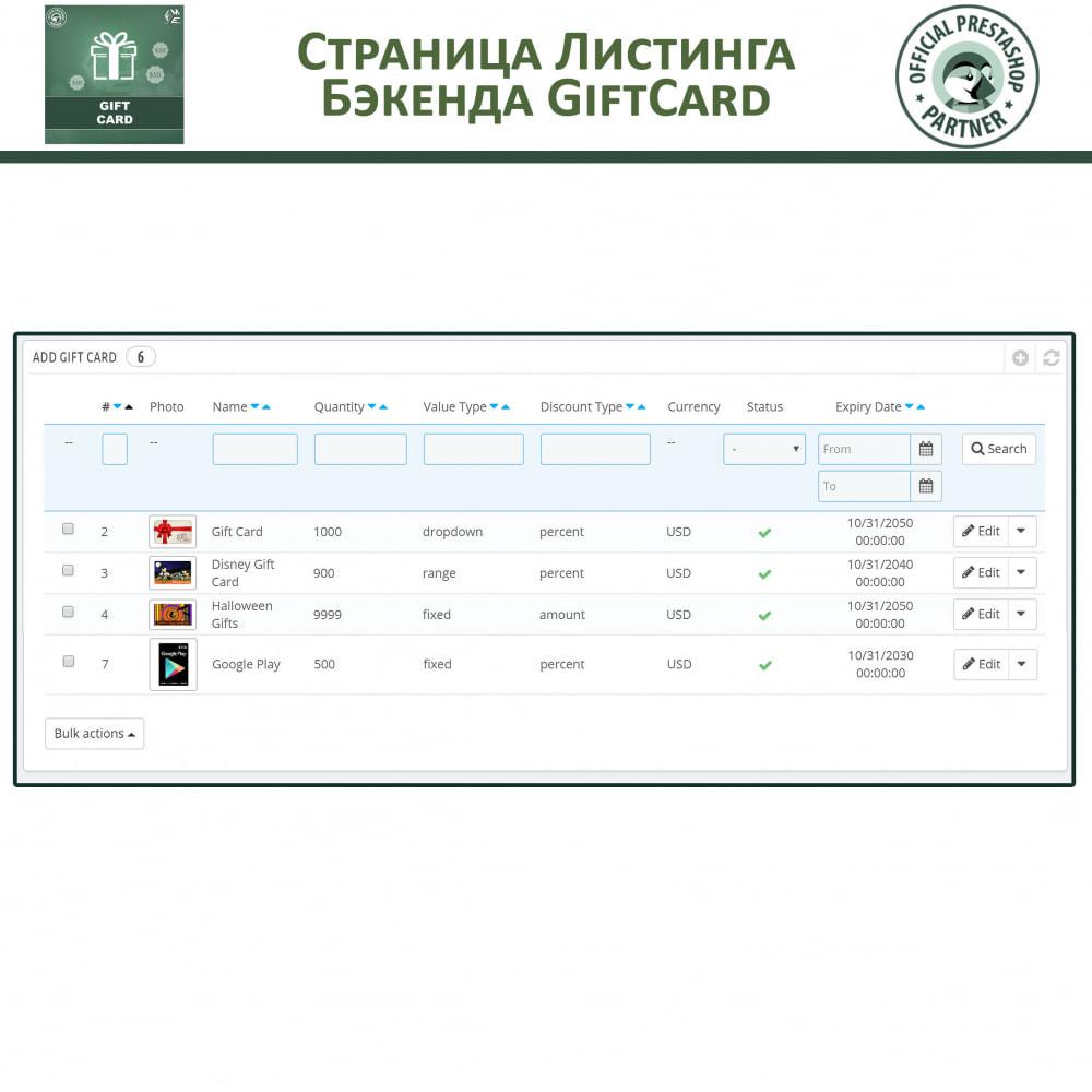 module - Список желаний и Подарочный купон - Подарочная карта - 10
