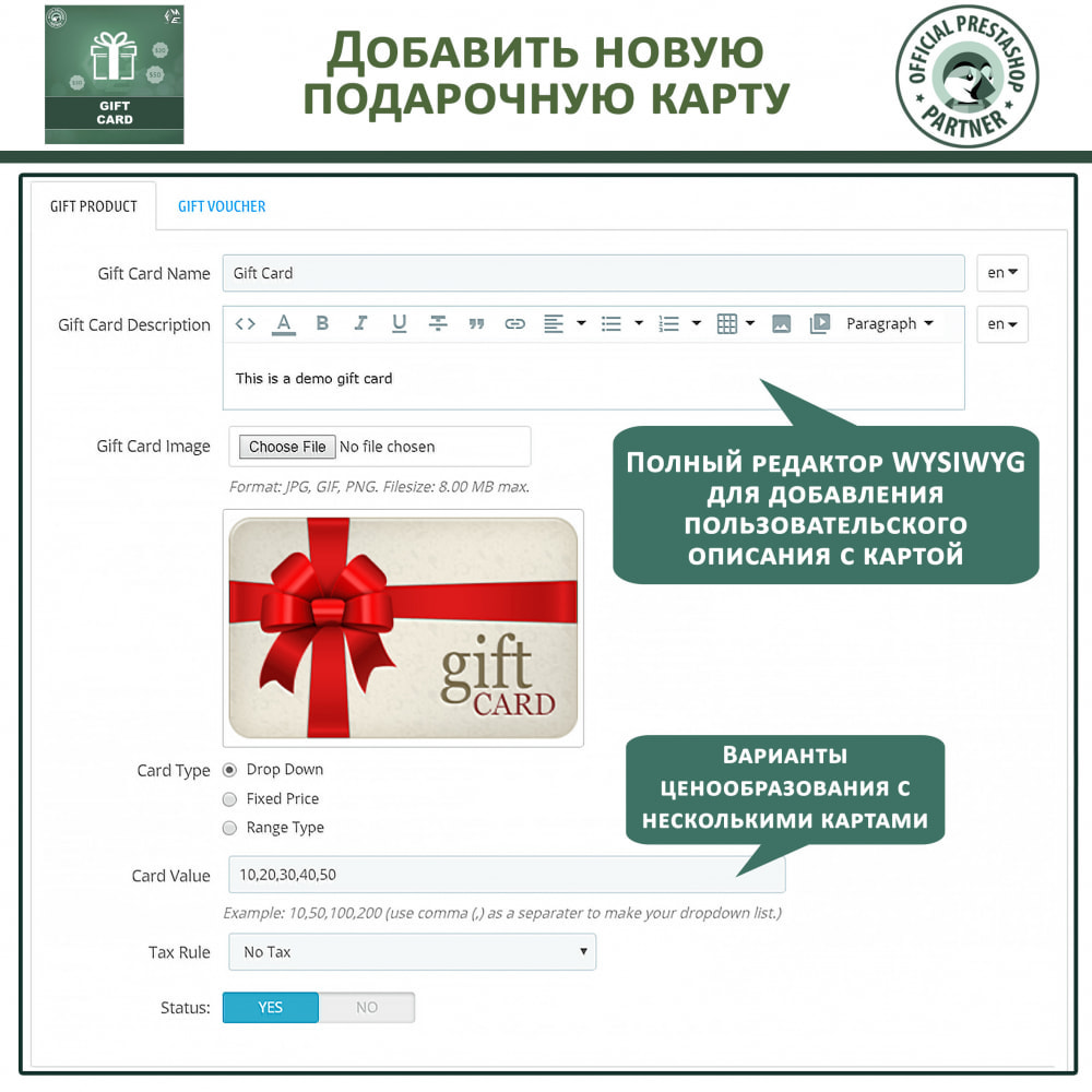 module - Список желаний и Подарочный купон - Подарочная карта - 11