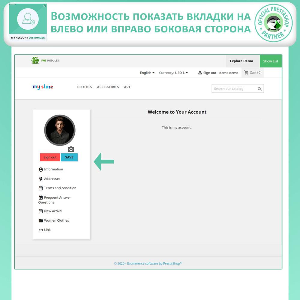 module - Инструменты администрирования - Настройщик моей учетной записи - 2