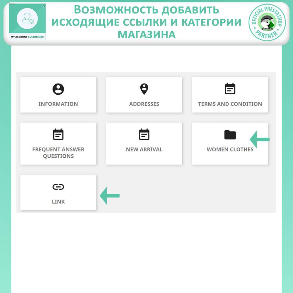 module - Инструменты администрирования - Настройщик моей учетной записи - 4