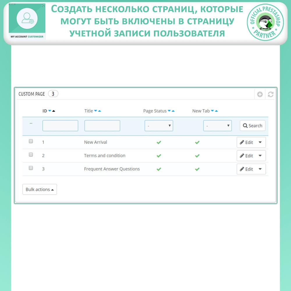 module - Инструменты администрирования - Настройщик моей учетной записи - 8