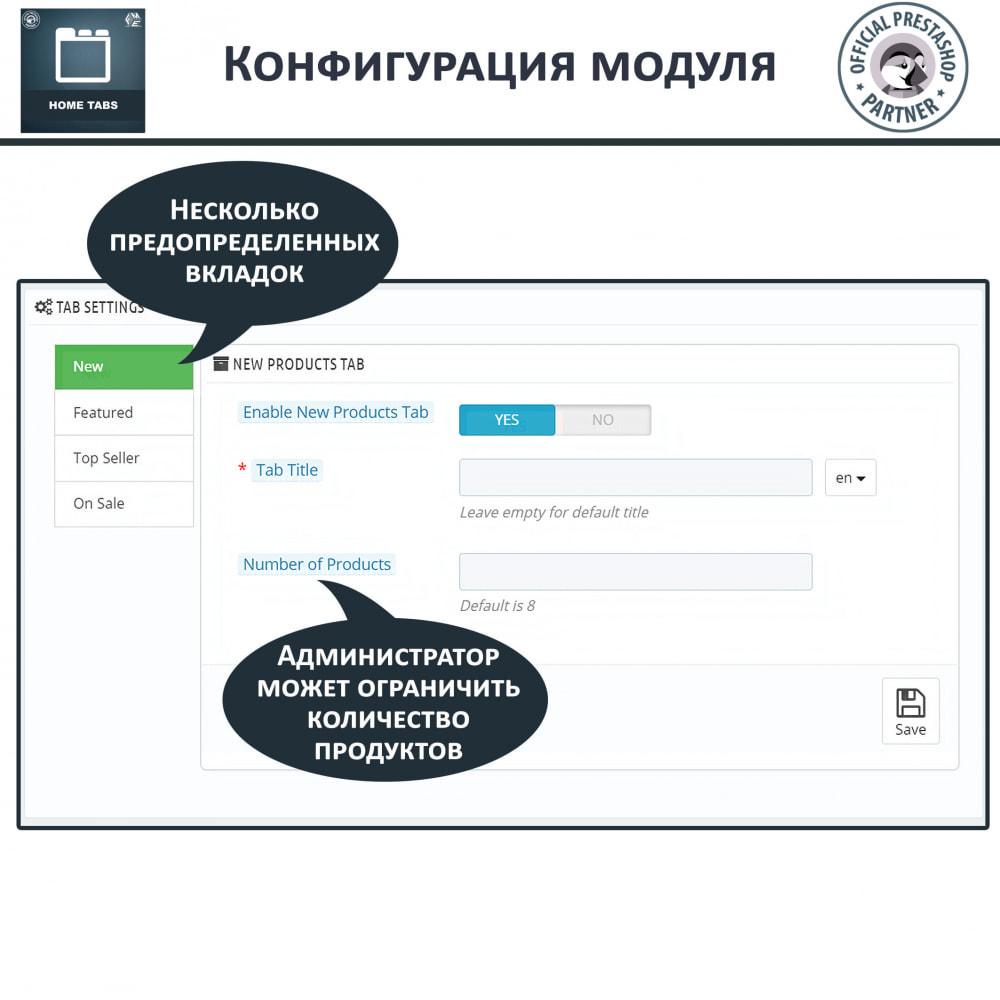 module - Блоки, вкладки и Баннеры - HomeTabs - Добавить пользовательские вкладки - 4