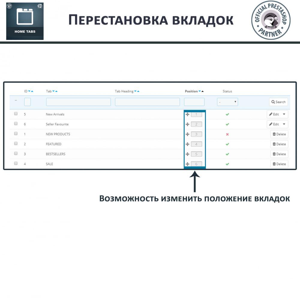 module - Блоки, вкладки и Баннеры - HomeTabs - Добавить пользовательские вкладки - 7