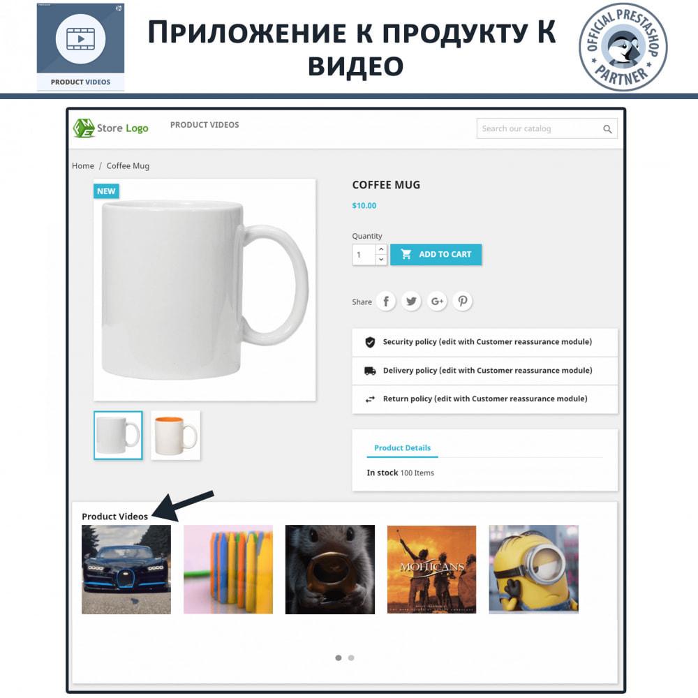 module - Видеоролики и Музыка - Product Videos - Upload or Embed YouTube, Vimeo - 4