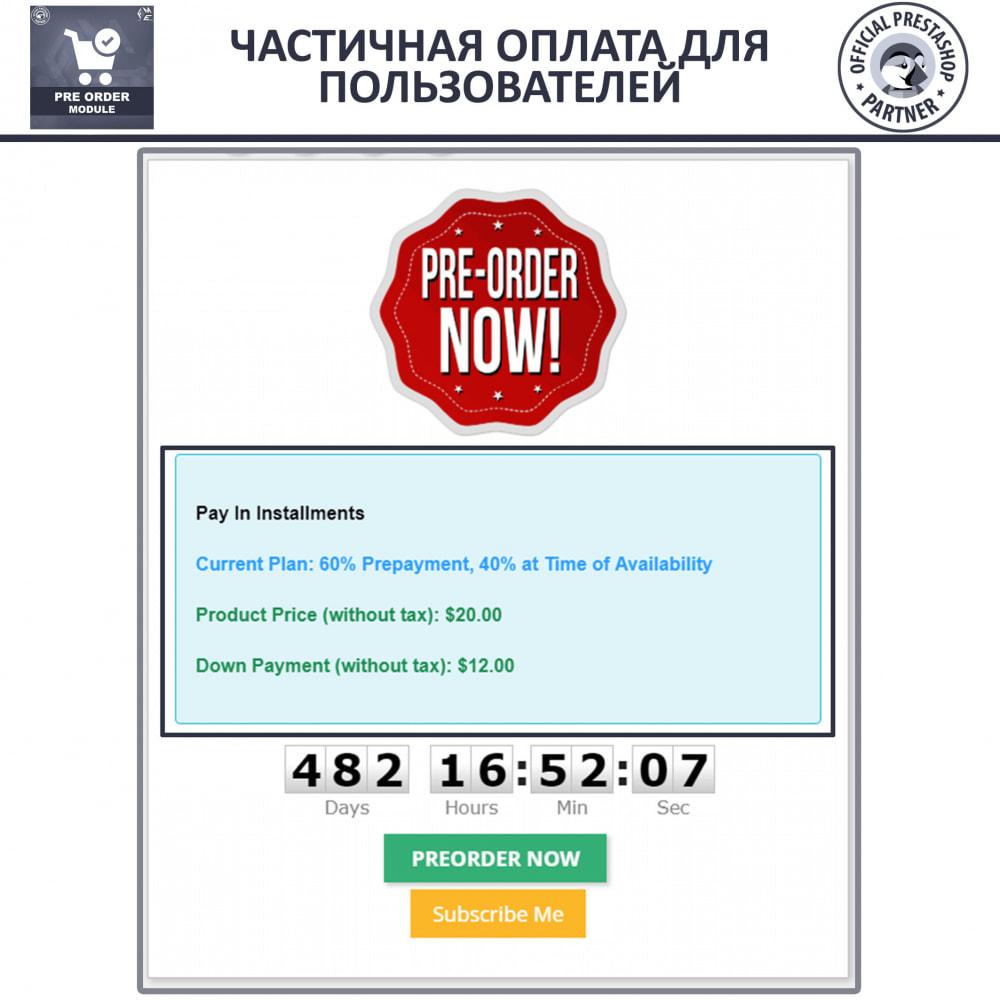 module - Pегистрации и оформления заказа - Pre-Order - Advance Booking | Out of Stock Selling - 5