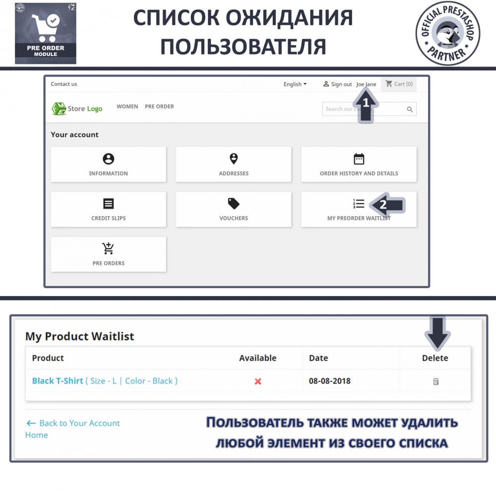 module - Pегистрации и оформления заказа - Pre-Order - Advance Booking | Out of Stock Selling - 7