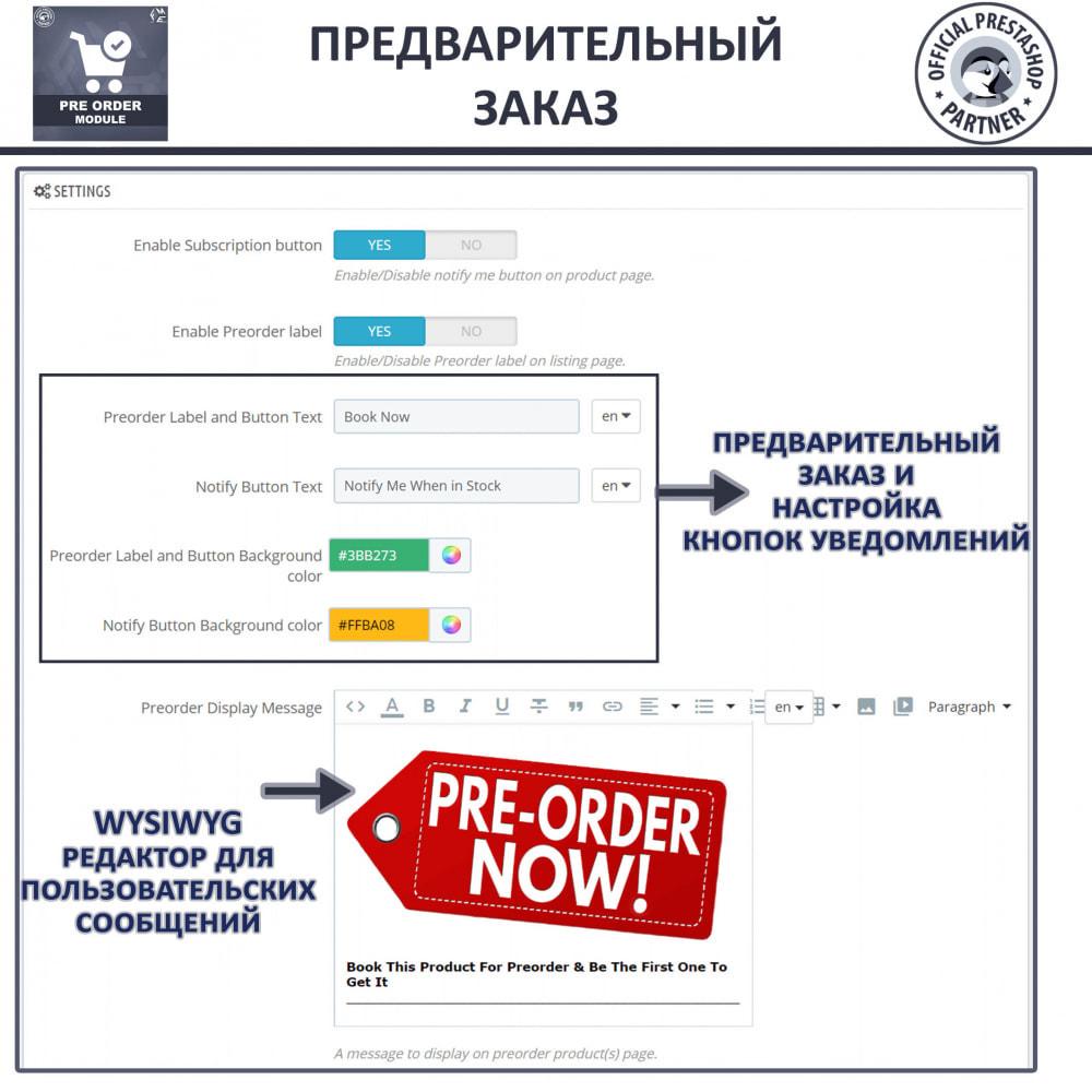 module - Pегистрации и оформления заказа - Pre-Order - Advance Booking | Out of Stock Selling - 14