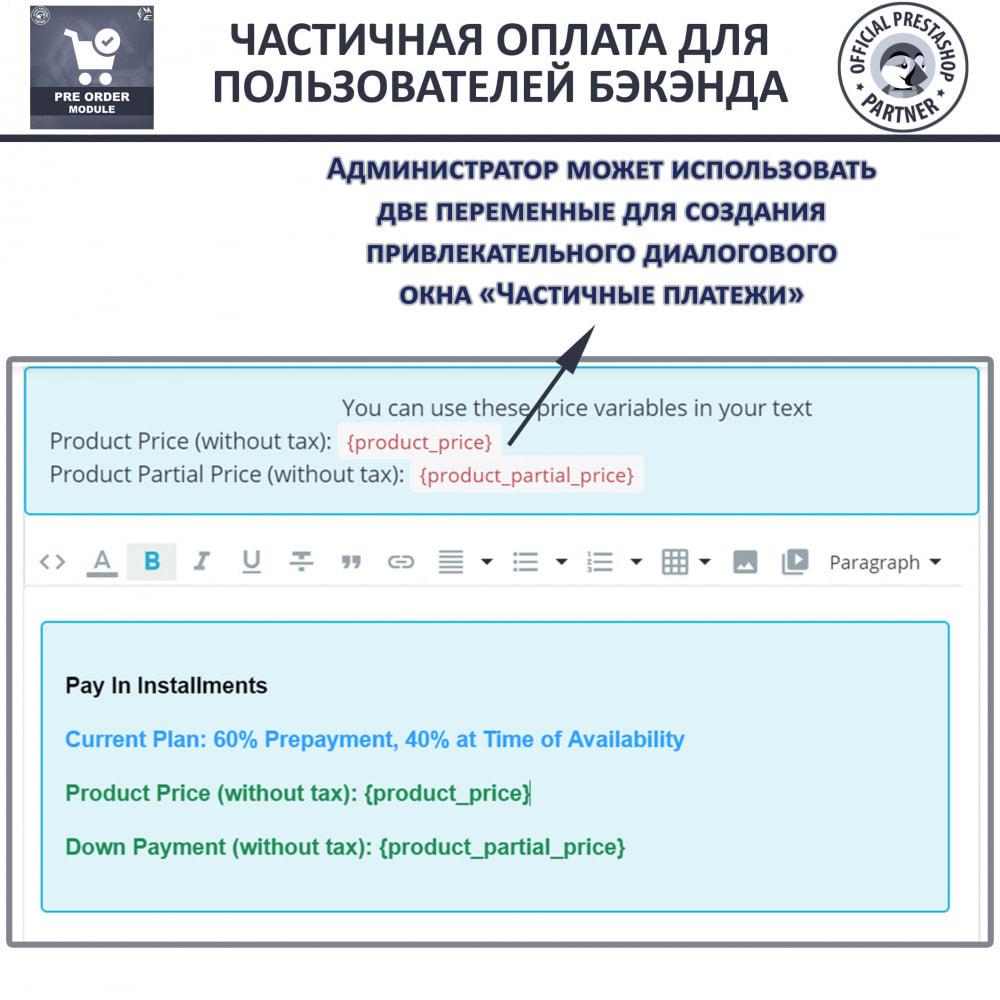 module - Pегистрации и оформления заказа - Pre-Order - Advance Booking | Out of Stock Selling - 12