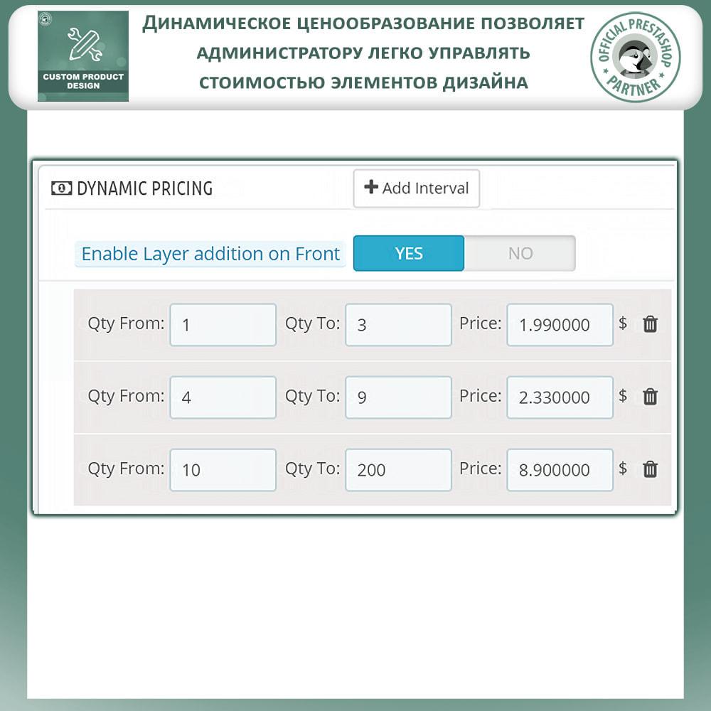 module - Вариаций и персонализации товаров - Пользовательский дизайнер продукта, настройка продукта - 12