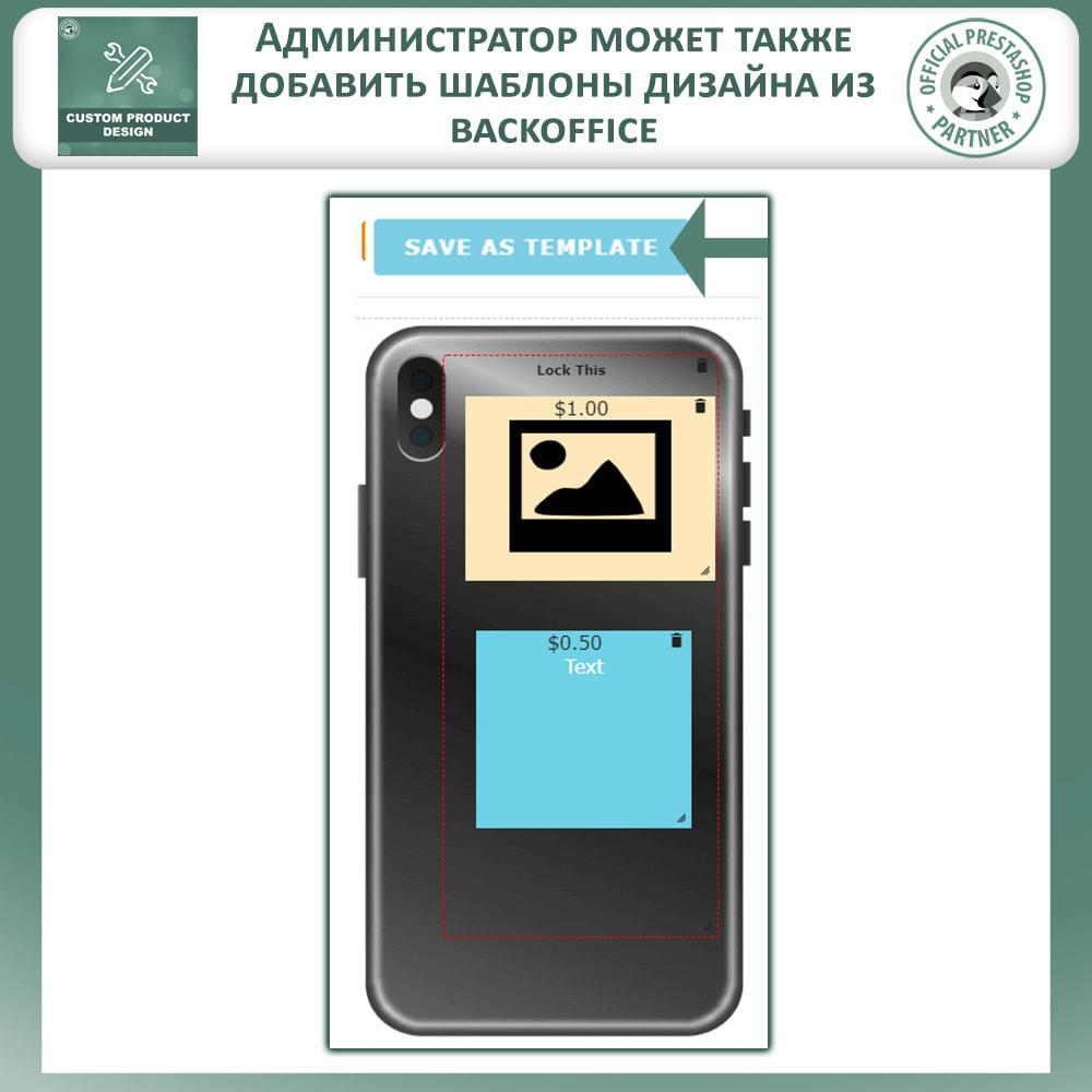 module - Вариаций и персонализации товаров - Пользовательский дизайнер продукта, настройка продукта - 19