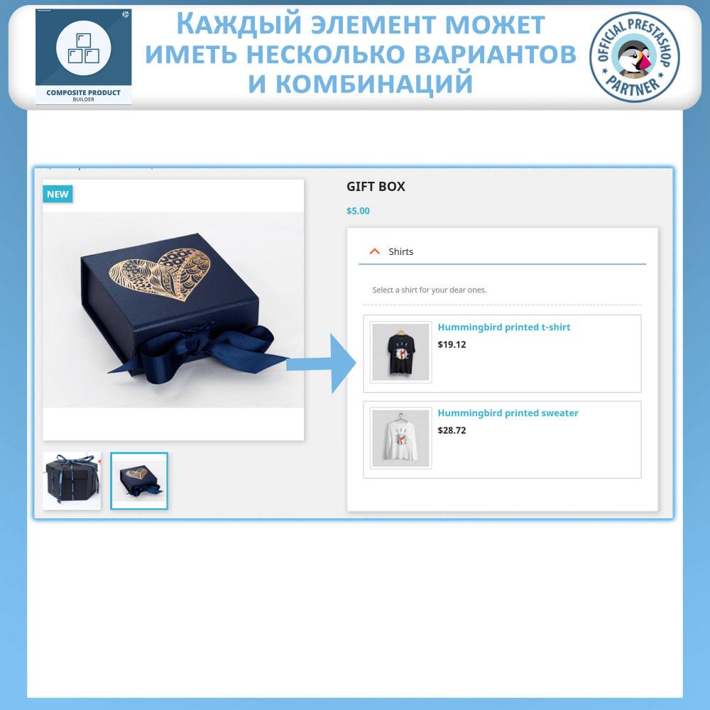 module - Перекрестные продажи и Создание комплектов - Композитный Создатель Продукта - 3