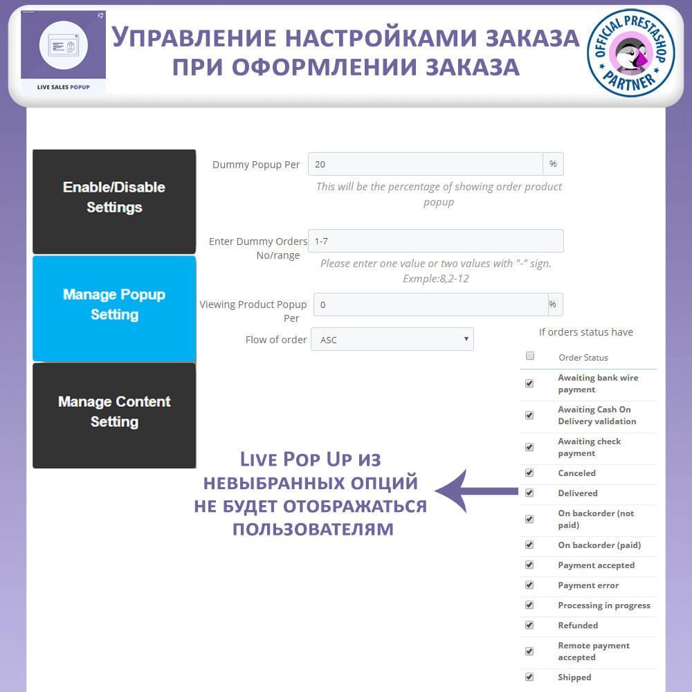 module - Всплывающие окна - Live Sales Popup - 15