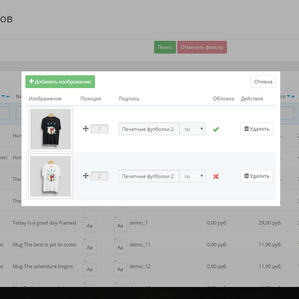 module - Быстрое & массовое редактирование - Быстрое редактирование товаров Lite версия - 3