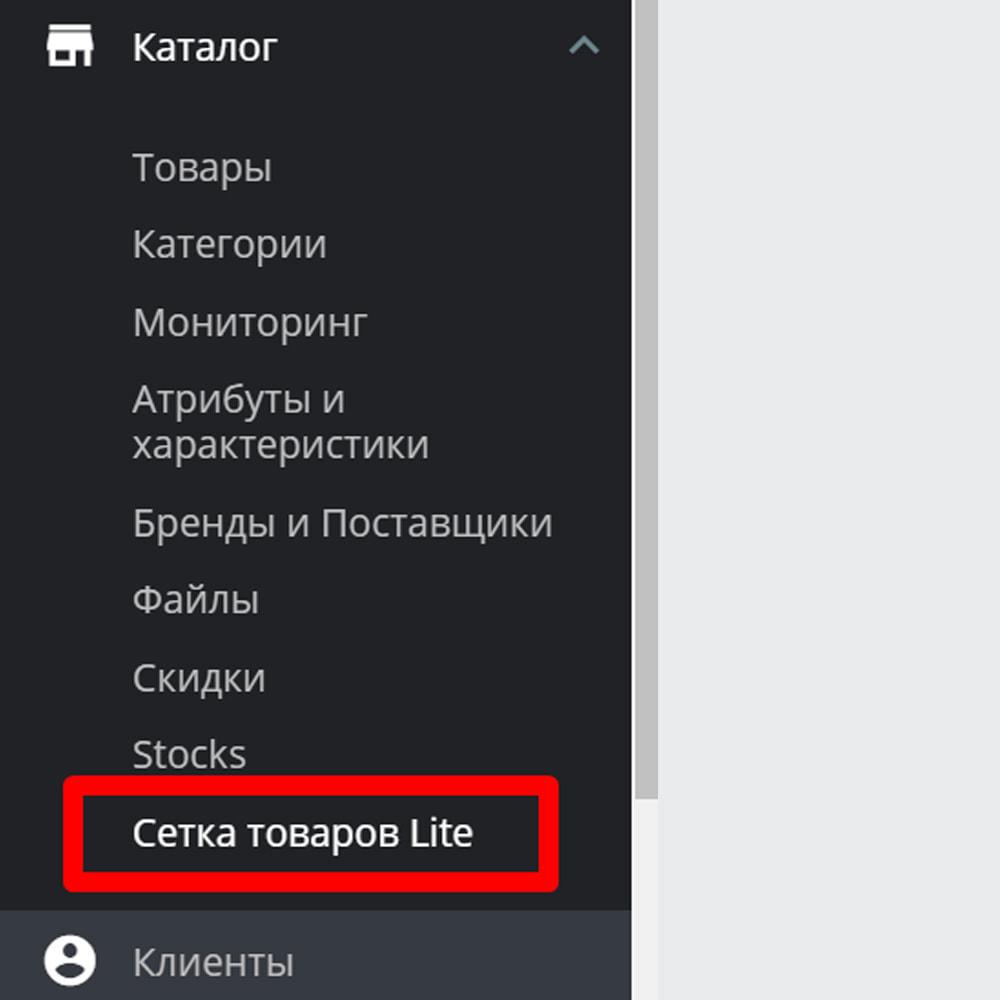 module - Быстрое & массовое редактирование - Быстрое редактирование товаров Lite версия - 18