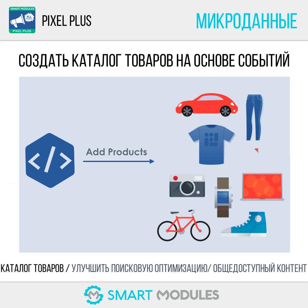 module - Статистика и анализ - Pixel Plus: События + API Конверсия+ Каталог Пиксель - 9