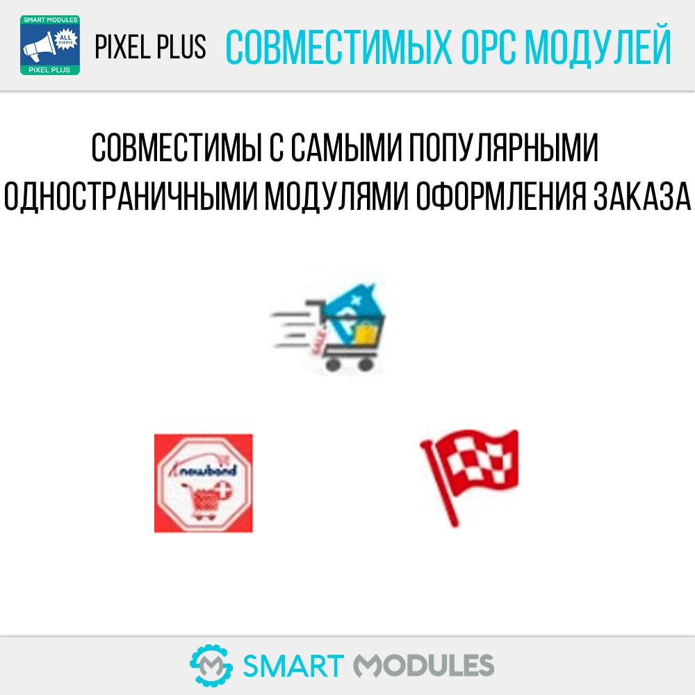module - Статистика и анализ - Pixel Plus: События + API Конверсия+ Каталог Пиксель - 14