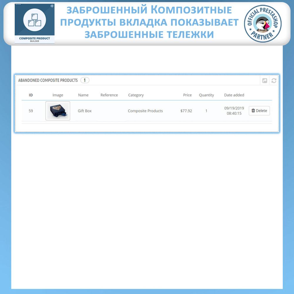 module - Перекрестные продажи и Создание комплектов - Композитный Создатель Продукта - 12