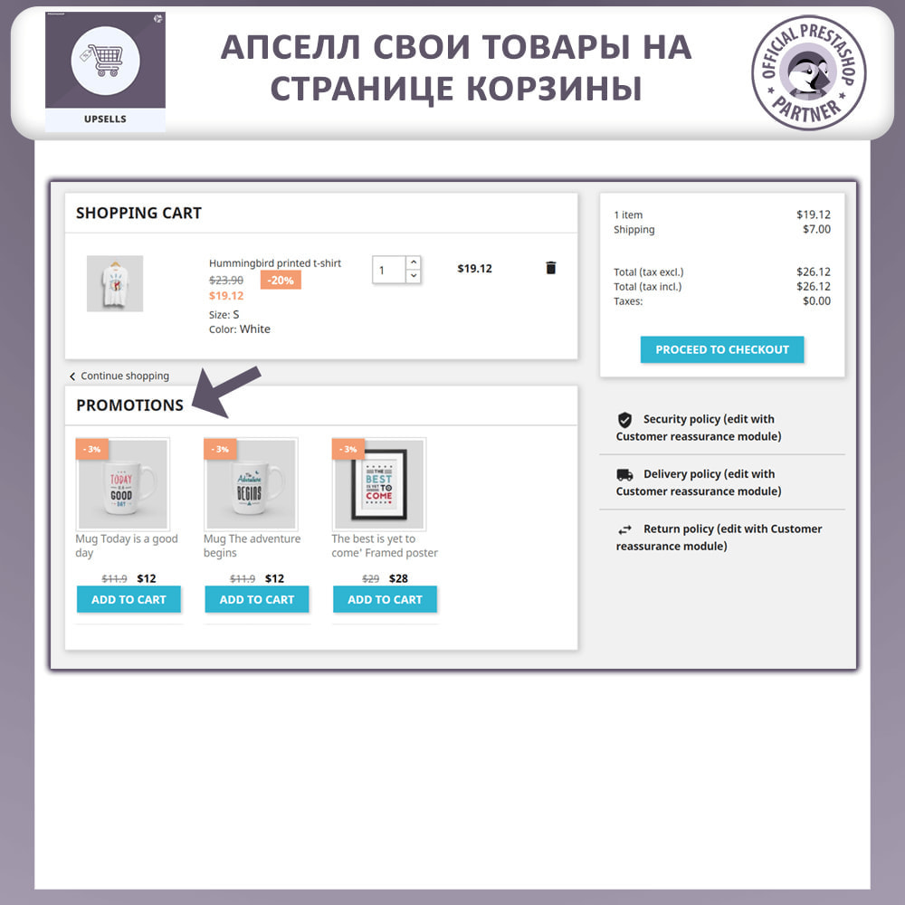 module - Перекрестные продажи и Создание комплектов - Upsell Products - Push on Cart - 2