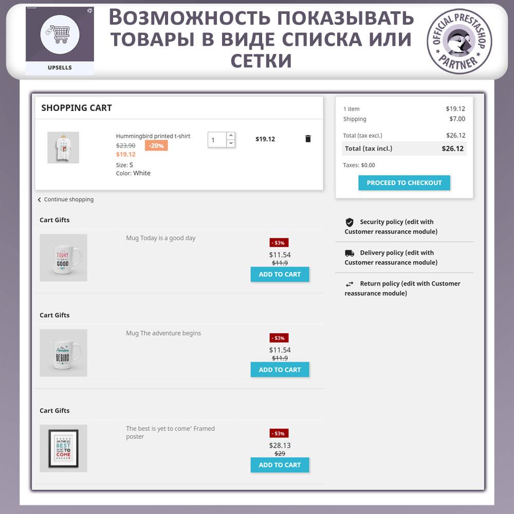 module - Перекрестные продажи и Создание комплектов - Upsell Products - Push on Cart - 3