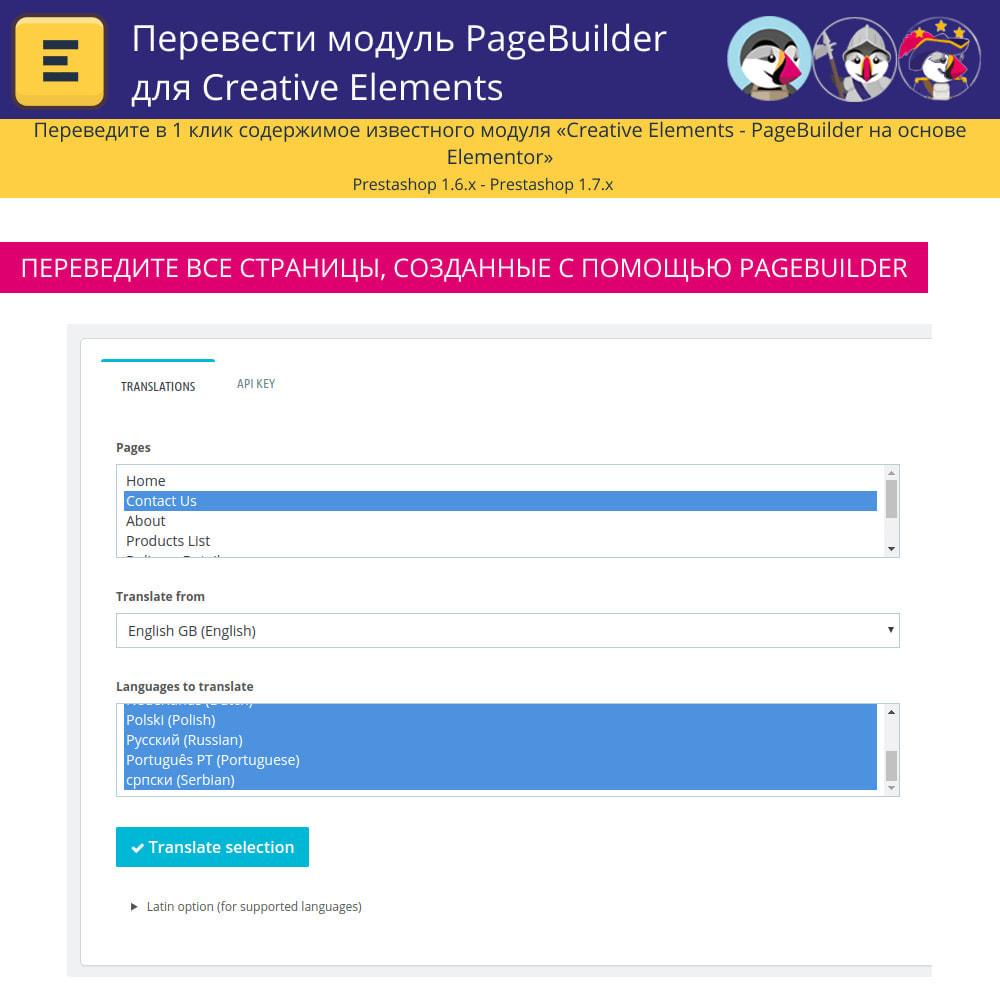 module - Международный рынок и геолокация - Translate Elementor (Creative Elements & Iqit) - 5