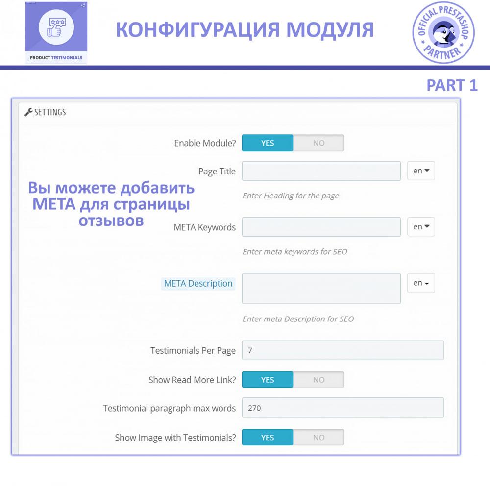 module - Отзывы клиентов - Отзывы покупателей + Отзывы о магазине - 8