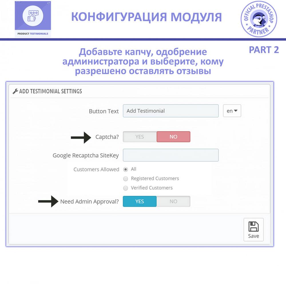 module - Отзывы клиентов - Отзывы покупателей + Отзывы о магазине - 9