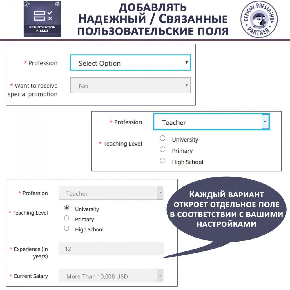module - Pегистрации и оформления заказа - Пользовательские поля регистрации - проверки - 3