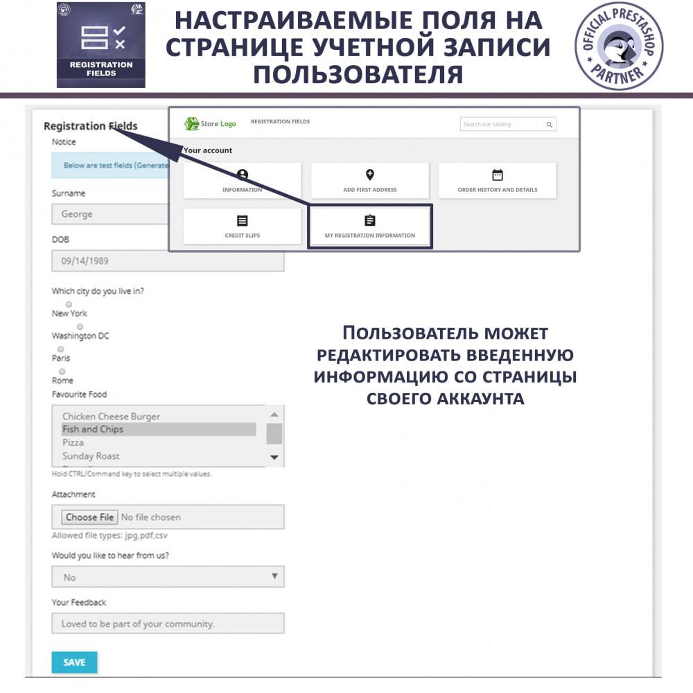 module - Pегистрации и оформления заказа - Пользовательские поля регистрации - проверки - 4