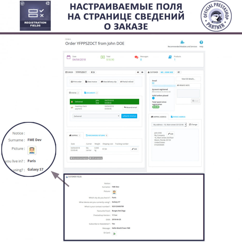 module - Pегистрации и оформления заказа - Пользовательские поля регистрации - проверки - 5