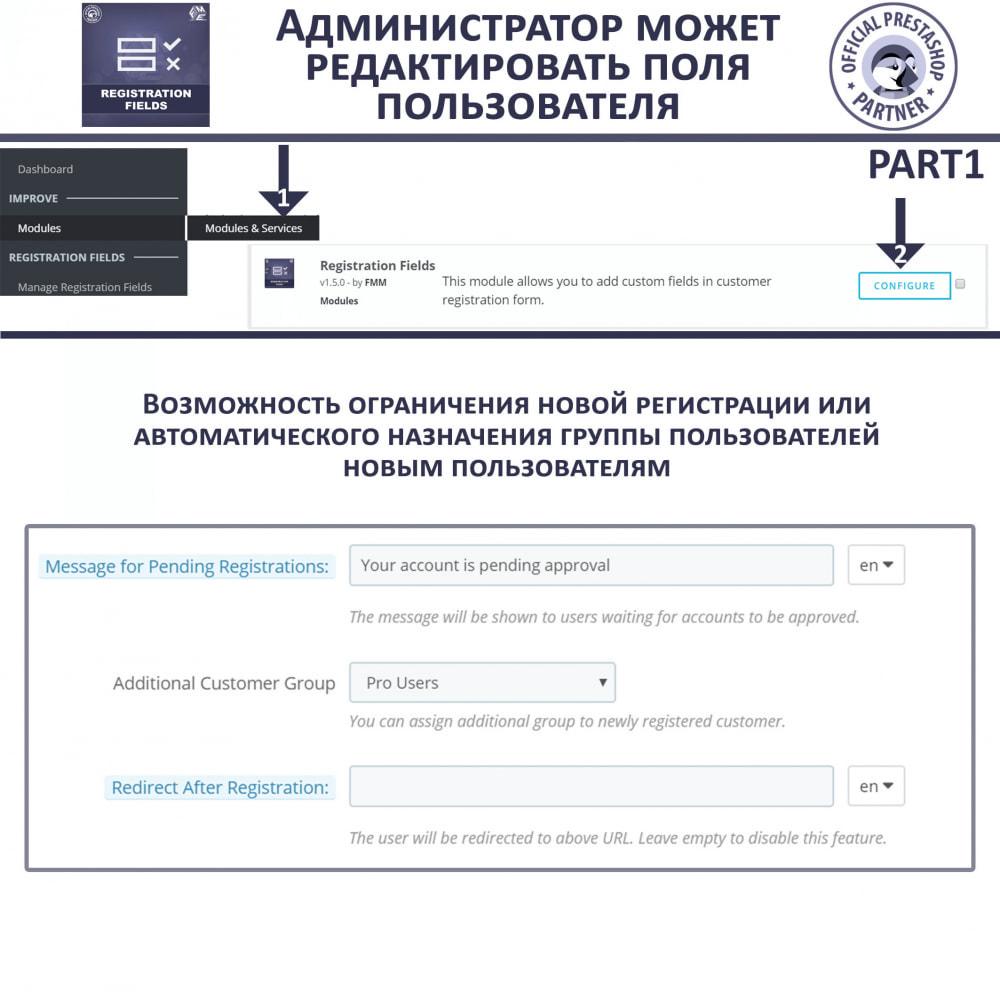 module - Pегистрации и оформления заказа - Пользовательские поля регистрации - проверки - 7