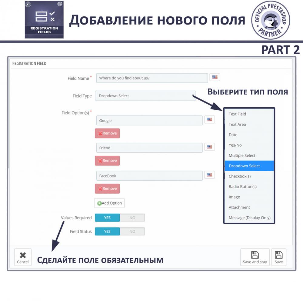module - Pегистрации и оформления заказа - Пользовательские поля регистрации - проверки - 11