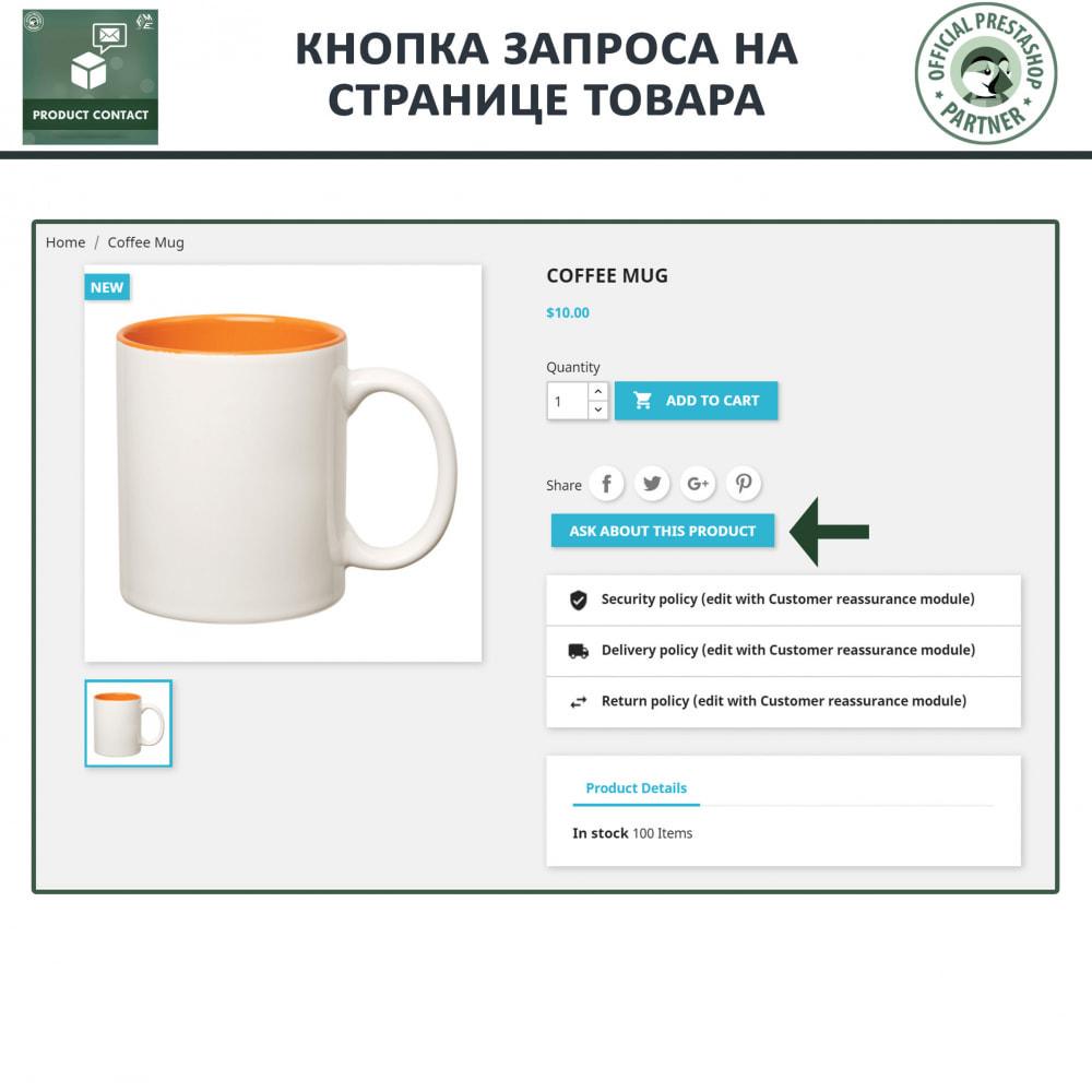 module - Форма обратной связи и Опросы - Контакт с продуктом - Форма запроса - 2