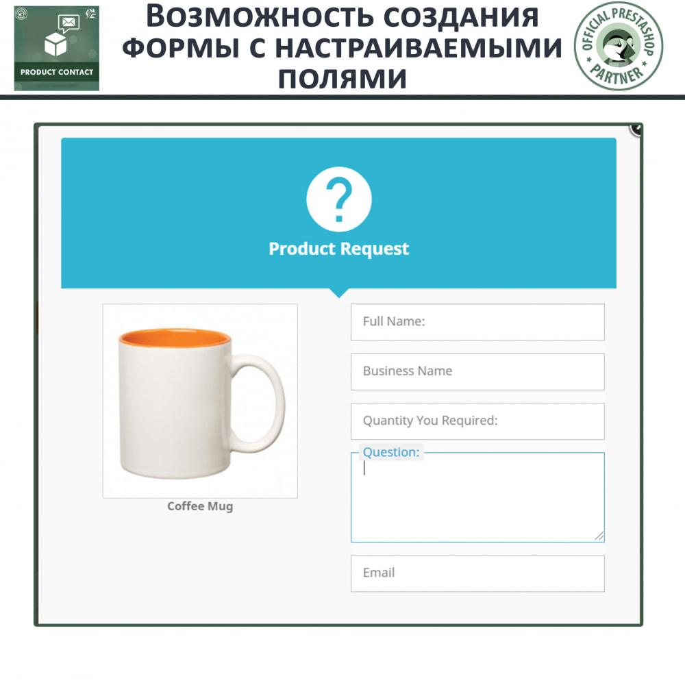 module - Форма обратной связи и Опросы - Контакт с продуктом - Форма запроса - 4