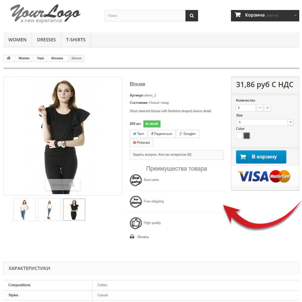 module - Бейджи и Логотипы - Виджеты иконки для товара - 4