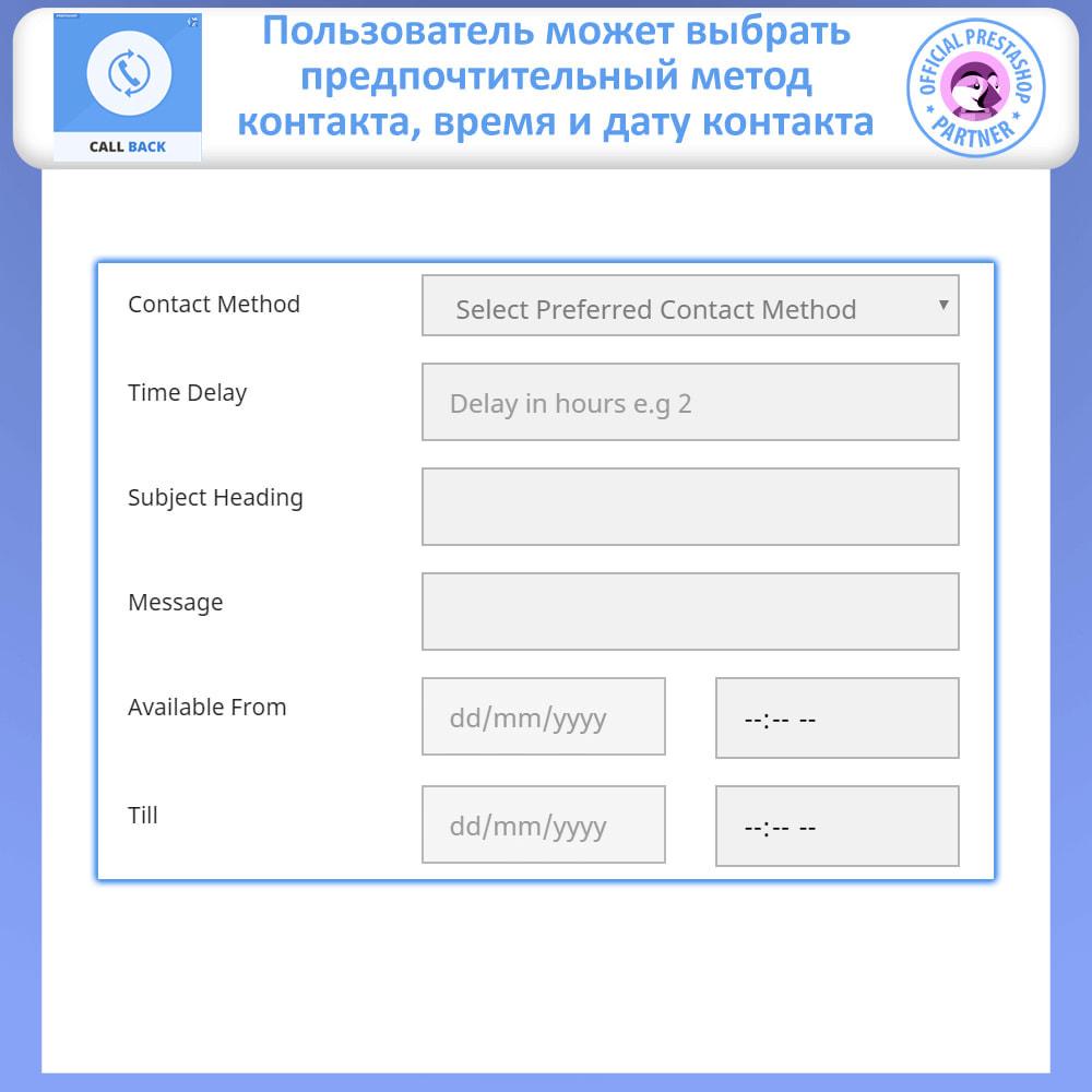 module - Поддержка и онлайн-чат - Call Back - Fixed & Floating Call Back Form - 6