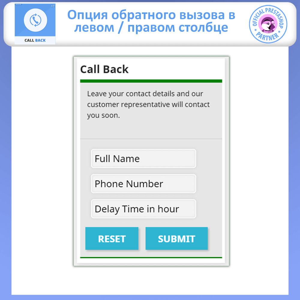 module - Поддержка и онлайн-чат - Call Back - Fixed & Floating Call Back Form - 10