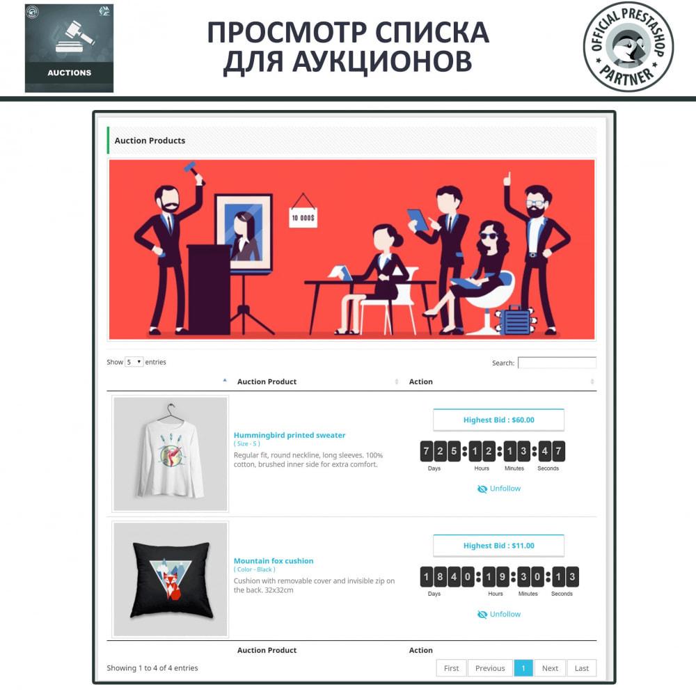 module - Создать сайт аукционов - Про Аукцион, Система Онлайн аукционов и торгов - 4