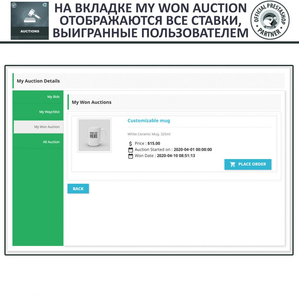 module - Создать сайт аукционов - Про Аукцион, Система Онлайн аукционов и торгов - 22