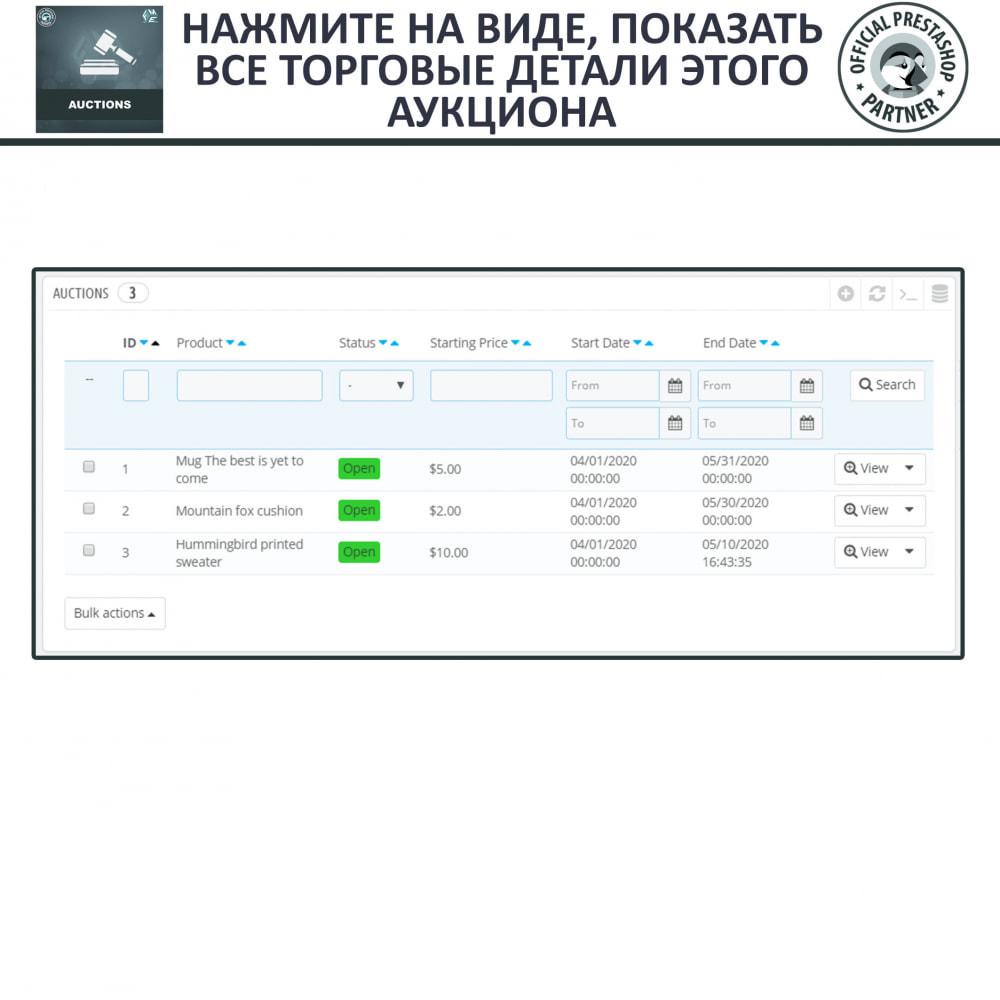 module - Создать сайт аукционов - Про Аукцион, Система Онлайн аукционов и торгов - 23