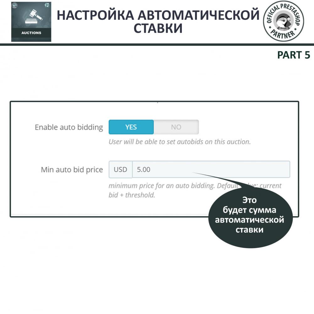 module - Создать сайт аукционов - Про Аукцион, Система Онлайн аукционов и торгов - 13