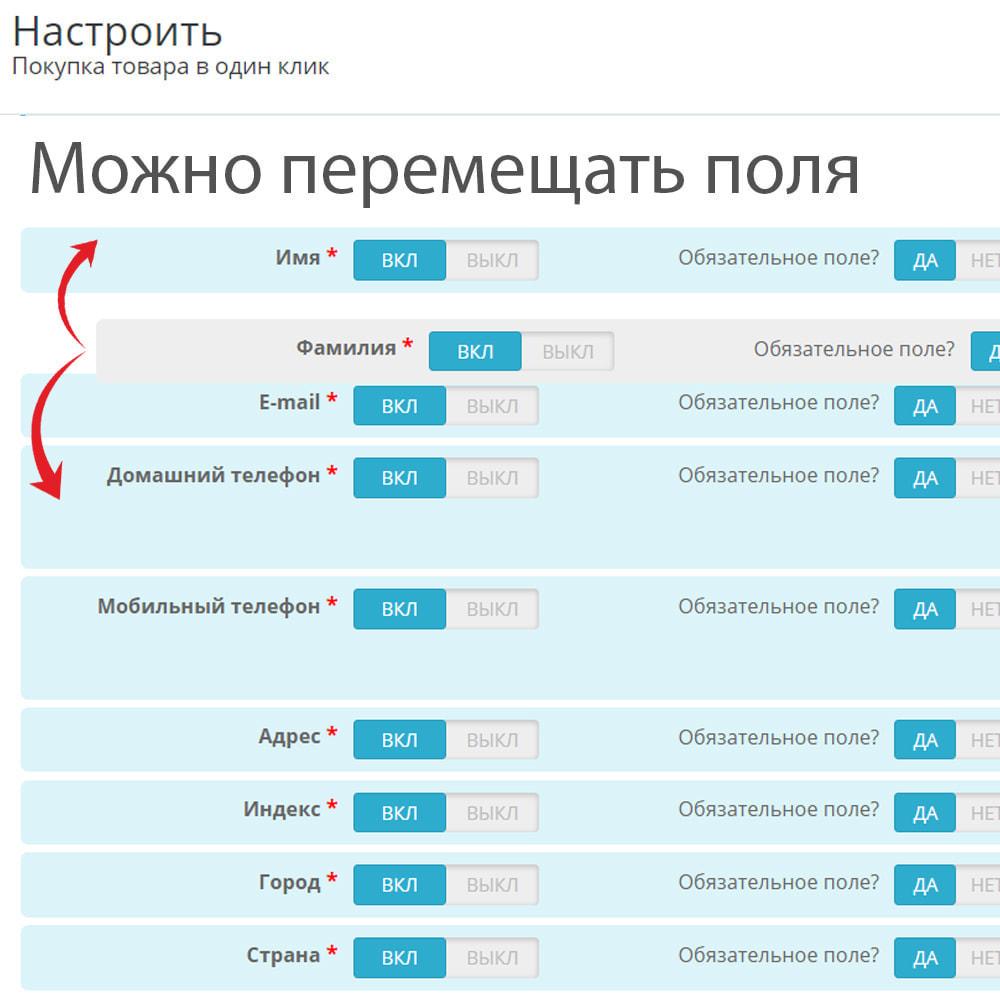 module - Процесс заказа - Покупка в один клик c карточки товара - 10