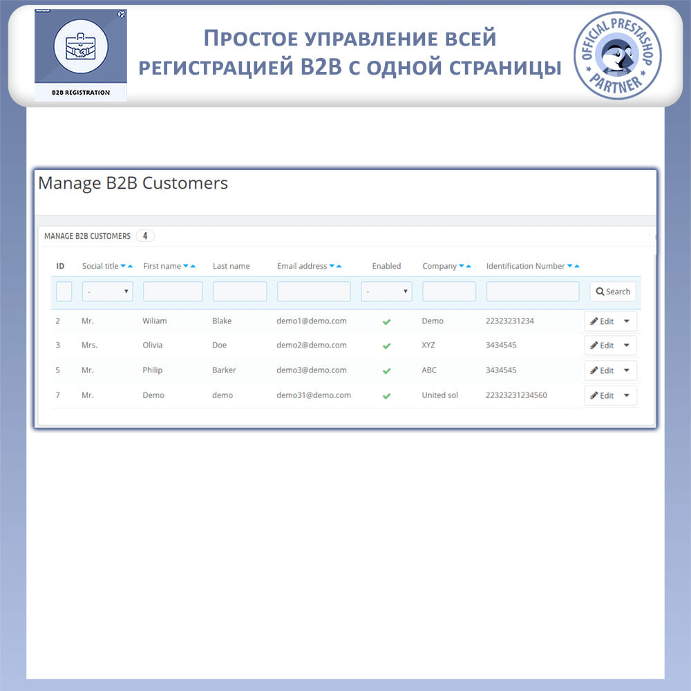 module - Pегистрации и оформления заказа - Регистрация B2B - 8