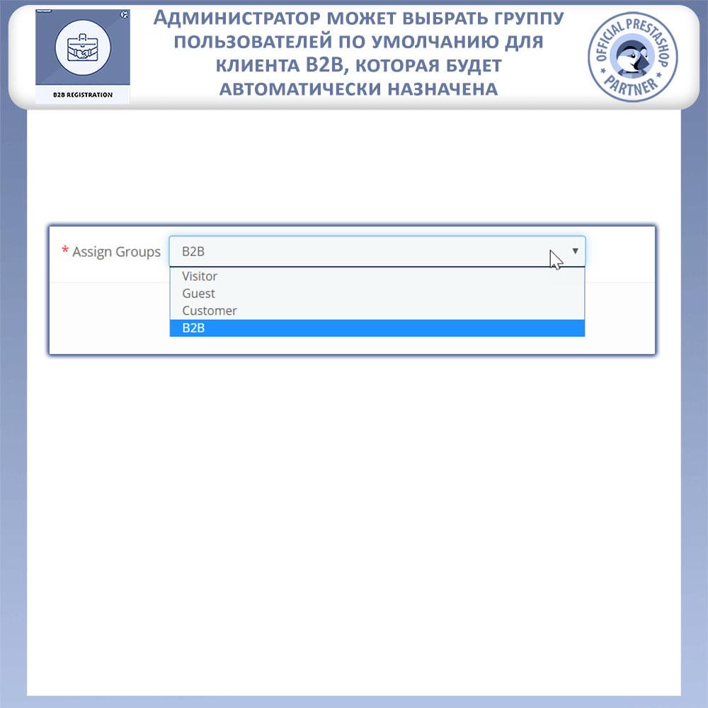 module - Pегистрации и оформления заказа - Регистрация B2B - 11