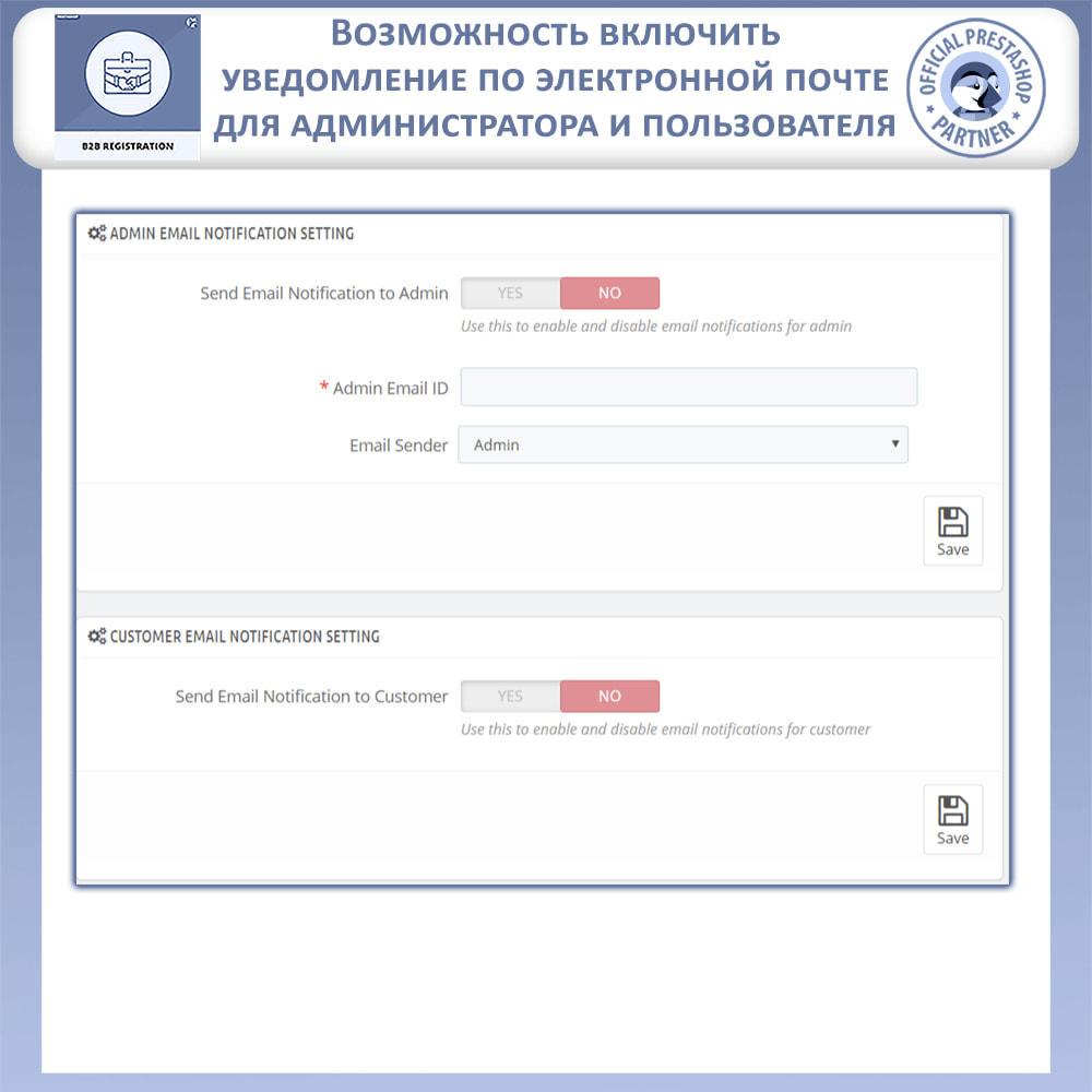 module - Pегистрации и оформления заказа - Регистрация B2B - 12