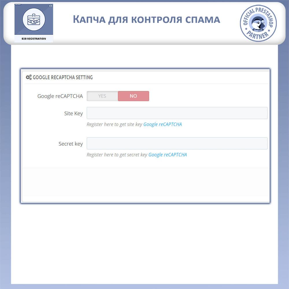 module - Pегистрации и оформления заказа - Регистрация B2B - 13